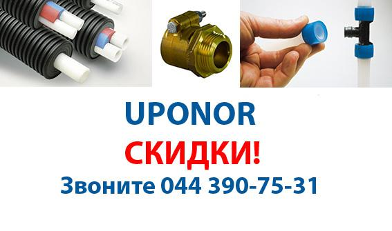 Uponor акция