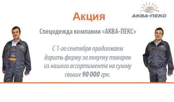 Купи любой товар с ассортимента Компании на 90 000 грн. на протяжении года и получи спец одежду или фирменную жилетку