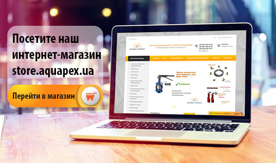 Наш интернет-магазин store.aquapex.ua